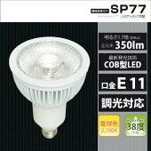 LEDハロゲンランプ電球色口金:E11[調光対応]