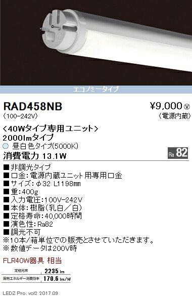 遠藤照明LED蛍光灯40W型 昼白色 エコノミーRAD-458NB
