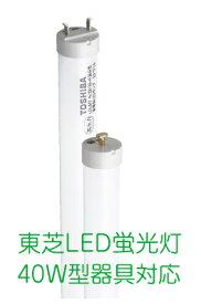 LED蛍光灯 東芝直管形LEDランプ 40Wタイプ Hf32高出力タイプ  昼白色 LDL40T・N/23/35-H