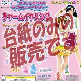 【非売品ディスプレイ台紙】オシャレ魔女 ラブandベリー チャームイヤリング セガ(SEGA)ガチャポンガシャポン