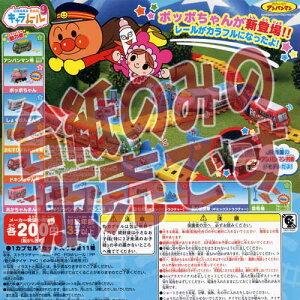 【非売品ディスプレイ台紙】それいけ!アンパンマン キャラレール9 バンダイ(BANDAI)ガチャポンガシャポン