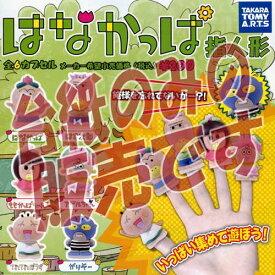 【非売品ディスプレイ台紙】はなかっぱ 指人形 タカラトミーアーツガチャポンガシャポンカプセルコレクション