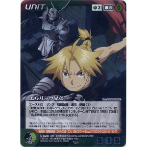 U-028 エルリック兄弟(M) ボンズクルセイド 第2弾 -王の剣- バンダイ(BANDAI) トレーディングカードゲーム