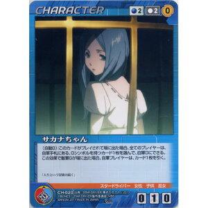 CH-020 サカナちゃん(R) ボンズクルセイド 第2弾 -王の剣- バンダイ(BANDAI) トレーディングカードゲーム