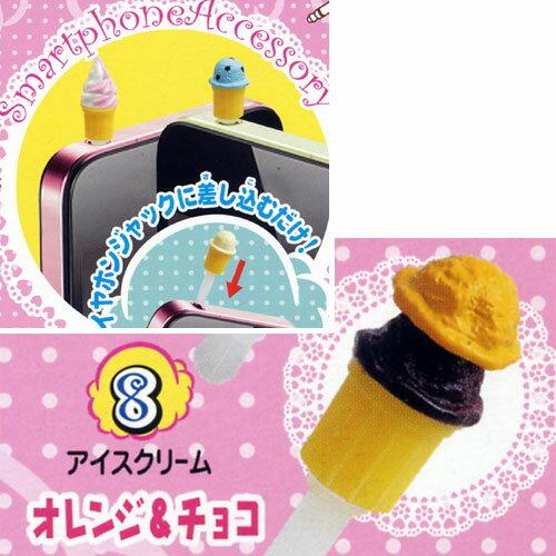 スマホキャップル アイス&ソフトクリーム 8:アイスクリーム オレンジ&チョコ エポック社 ガチャポン