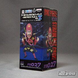 ワンピース ワールドコレクタブルフィギュア ONE PIECE FILM Z vol.4 FZ027:ビンズ バンプレスト プライズ