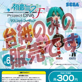 【非売品ディスプレイ台紙】初音ミク Project DIVA F マスコットフィギュア第1弾 セガ ガチャポン