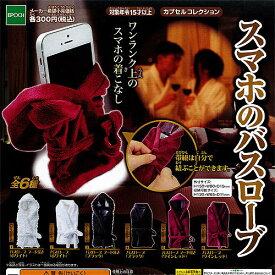 スマホのバスローブ 全6種セット エポック社 ガチャポン