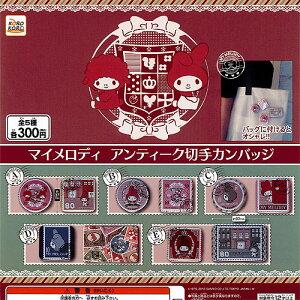 マイメロディ アンティーク切手カンバッジ 全5種+ディスプレイ台紙セット アイピーフォー ガチャポン