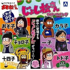 おそ松さん じょし松さん ラバースイング 全6種+ディスプレイ台紙セット 青島文化教材社 ガチャポン