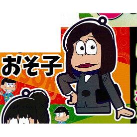 おそ松さん じょし松さん ラバースイング 1:おそ子 青島文化教材社 ガチャポン