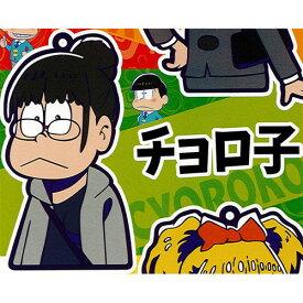おそ松さん じょし松さん ラバースイング 3:チョロ子 青島文化教材社 ガチャポン