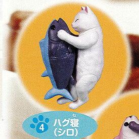 ちんまり猫 4:ハグ寝(シロ) エポック社 ガチャポン