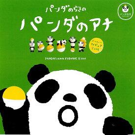 パンダの穴のパンダのアナ 全6種+ディスプレイ台紙セット タカラトミーアーツ ガチャポン