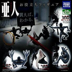亜人 お役立ちフィギュア 全4種セット タカラトミーアーツ ガチャポン
