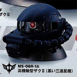 機動戦士ガンダム EXCEED MODEL ZAKU HEAD 2:MS-06R-1A 高機動型ザク2(黒い三連星機) バンダイ ガチャポン ガチャガチャ ガシャポン