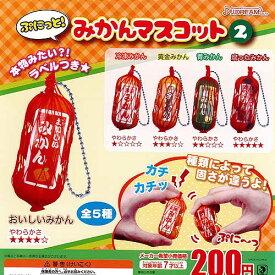 ぷにっと みかんマスコット 2 全5種+ディスプレイ台紙セット 食品ミニチュア J.DREAM ガチャポン ガチャガチャ ガシャポン