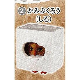 紙ぶくろう 2:かみぶくろう(しろ) 動物フィギュア エポック社 ガチャポン ガチャガチャ ガシャポン