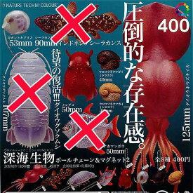 ネイチャーテクニカラー MONO PLUS 深海生物 ボールチェーン&マグネット 2 5種セット いきもん ガチャポン ガチャガチャ ガシャポン
