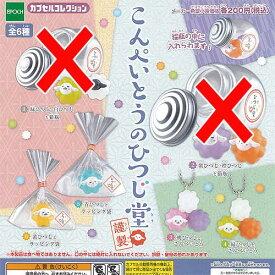 こんぺいとうのひつじ堂 謹製 4種セット 動物キャラクター エポック社 ガチャポン ガチャガチャ ガシャポン