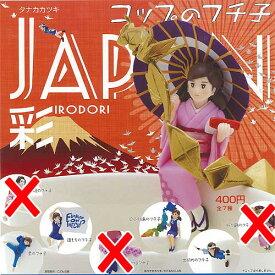 コップのフチ子 JAPAN 彩 4種セット 奇譚クラブ ガチャポン ガチャガチャ ガシャポン