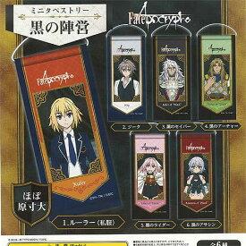 Fate/Apocrypha ミニタペストリー 黒の陣営 全6種+ディスプレイ台紙セット ブシロード ガチャポン ガチャガチャ ガシャポン