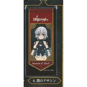Fate/Apocrypha ミニタペストリー 黒の陣営 6:黒のアサシン ブシロード ガチャポン ガチャガチャ ガシャポン