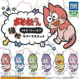 おそ松さん つかまっちゃった 猫松ラバーマスコット 全6種セット タカラトミーアーツ ガチャポン ガチャガチャ ガシャポン