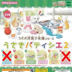 うさぎ洋菓子本舗シリーズ うさぎパティシエ 2 4種セット エポック社 ガチャポン ガチャガチャ ガシャポン