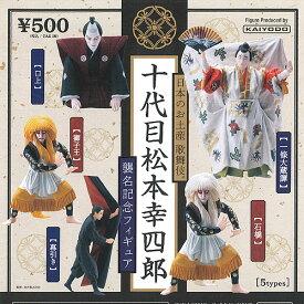 日本のお土産 歌舞伎 十代目 松本幸四郎 襲名記念 フィギュア 全5種+ディスプレイ台紙セット 海洋堂 ガチャポン ガチャガチャ ガシャポン