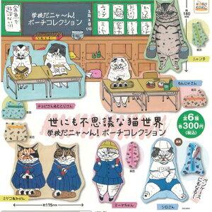 世にも不思議な猫世界 学校だニャーん ポーチコレクション 全6種+ディスプレイ台紙セット アイピーフォー ガチャポン ガチャガチャ ガシャポン