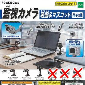 監視カメラ 吸盤&マスコット 3種セット エポック社 ガチャポン ガチャガチャ ガシャポン