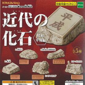 近代の化石 昭和・平成編 全5種セット エポック社 ガチャポン ガチャガチャ ガシャポン