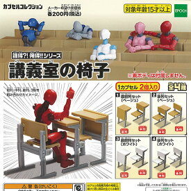 誰得 俺得 シリーズ 講義室の椅子 全4種+ディスプレイ台紙セット エポック社 ガチャポン ガチャガチャ ガシャポン