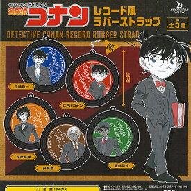名探偵コナン レコード風 ラバー ストラップ 全5種セット ブシロード ガチャポン ガチャガチャ ガシャポン