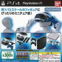 ガシャポン コレクション PlayStation 4 & PlayStation VR 全4種セット バンダイ ガチャポン ガチャガチャ ガシャポン