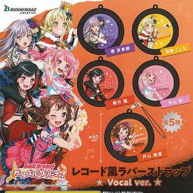 バンドリ! ガールズバンドパーティー! レコード風 ラバーストラップ Vocal ver. 全5種セット ブシロード ガチャポン ガチャガチャ ガシャポン
