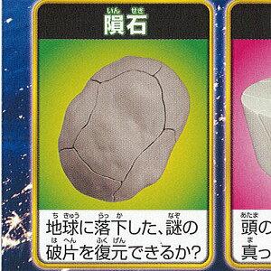 ガチャ パズル ボケレス 1:隕石 タカラトミーアーツ ガチャポン ガチャガチャ ガシャポン