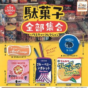 駄菓子 全部集合 バラエティー コレクション 全5種セット アイピーフォー ポーチ ガチャポン ガチャガチャ ガシャポン