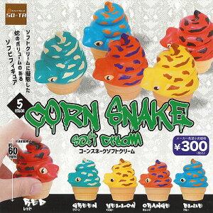 コーンスネーク ソフトクリーム 全5種+ディスプレイ台紙セット SO-TA ガチャポン ガチャガチャ ガシャポン