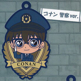 名探偵コナン コナン&警察がいっぱい ラバーストラップ 1:コナン 警察ver. ブシロード ガチャポン ガチャガチャ ガシャポン