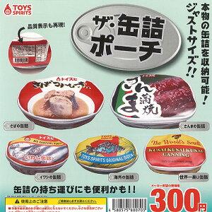ザ 缶詰 ポーチ 全5種+ディスプレイ台紙セット トイズスピリッツ ガチャポン ガチャガチャ ガシャポン