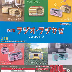 MINI ラジオ ラジカセ マスコット 2 全5種セット J.DREAM ミニチュア ガチャポン ガチャガチャ ガシャポン