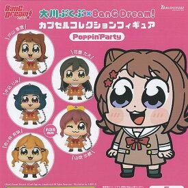 大川ぶくぶ × バンドリ カプセル コレクション フィギュア Poppin Party 全5種セット ブシロード ガチャポン ガチャガチャ ガシャポン