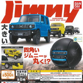 EXCEED MODEL SUZUKI JIMNY JB64W 全8種セット バンダイ ジムニー ガチャポン ガチャガチャ ガシャポン