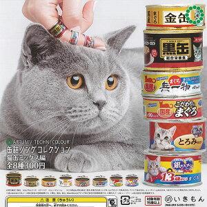 アートユニブテクニカラー 缶詰 リング コレクション 猫缶ミックス編 全8種+ディスプレイ台紙セット いきもん ガチャポン ガチャガチャ ガシャポン