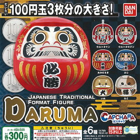 カプキャラ JAPANESE TRADITIONAL FORMAT FIGURE DARUMA 全6種+ディスプレイ台紙セット バンダイ ガチャポン ガチャガチャ ガシャポン