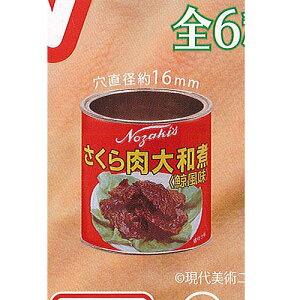 アートユニブテクニカラー 缶詰 リング コレクション ノザキ の コンビーフ 編 5:さくら肉大和煮 いきもん ガチャポン ガチャガチャ ガシャポン