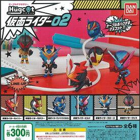 ハグコット 仮面ライダー 02 全6種セット バンダイ Hugcot ガチャポン ガチャガチャ ガシャポン