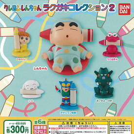 クレヨンしんちゃん ラクガキ コレクション 2 全6種セット バンダイ ガチャポン ガチャガチャ ガシャポン